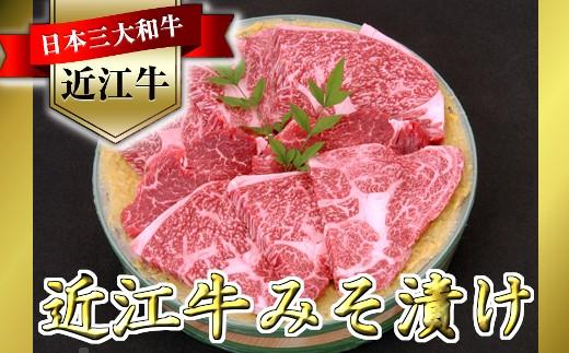【徳川家 献上品】一度は食べたい!近江牛味噌漬け550g