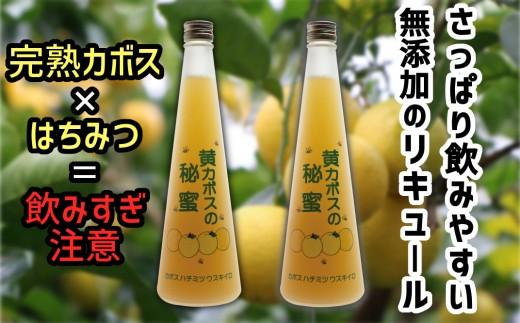 臼杵産カボス×清酒×はちみつブレンドのリキュール「黄カボスの秘蜜」2本セット