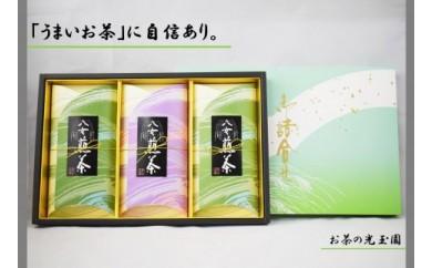 【お茶の光玉園】八女茶ギフト 70g×3本セット