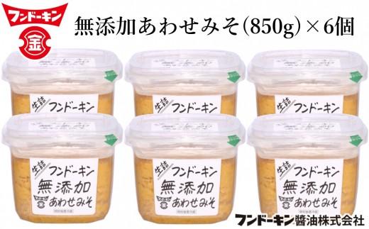 フンドーキンの売れ筋ナンバーワン!「生詰無添加あわせ味噌」(計5.1kg)