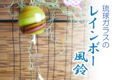 【琉球ガラス匠工房】レインボー風鈴