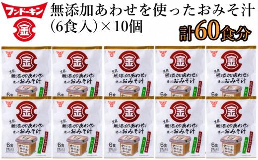 即席みそ汁♪フンドーキンの生詰無添加あわせを使ったお味噌汁(60食入り)