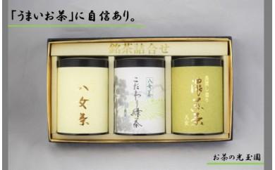 【お茶の光玉園】八女茶ギフト銘茶詰め合わせ( 70g×3本セット)