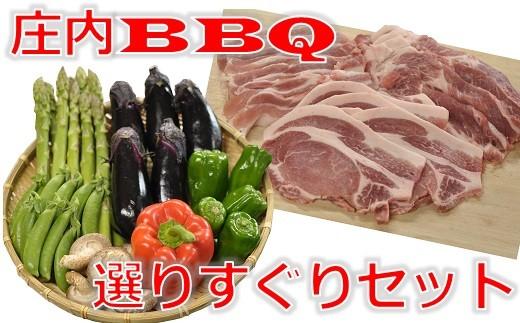 庄内BBQ~肉と野菜の選りすぐりセット~