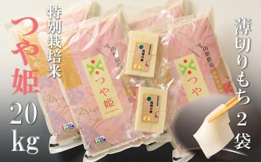 竹原田ファームの【元年産・精米】つや姫20kgと薄切り餅のセット