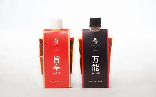 【OGAWA FARM】香トマトのトマトソースセット 31-OG05