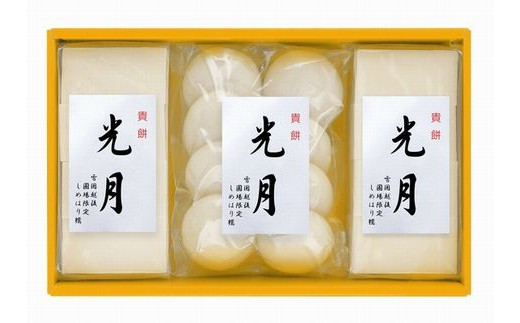 [B281]貴餅「光月」切餅・丸餅3袋セット