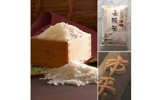 この風土でしか作ることのできない特別なお米