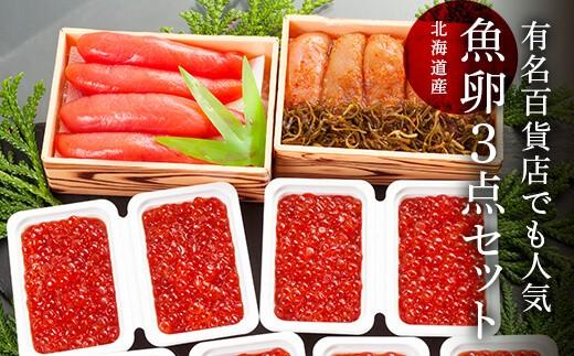 丸鮮道場水産 有名百貨店でも人気の北海道産魚卵3点セットGDX(計1.2kg)M19