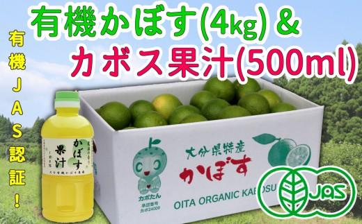 有機JAS認証かぼす青果(4kg)とかぼす果汁(500ml×1本)セット