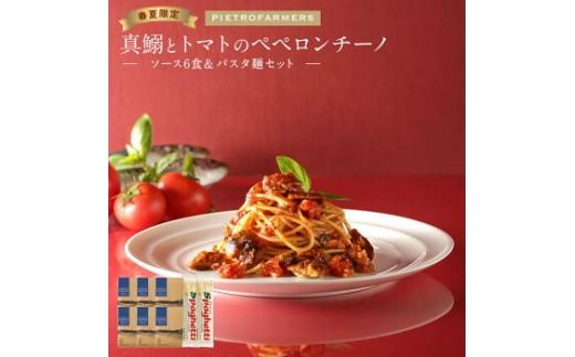 【春夏限定】ピエトロの「真鰯とトマトのペペロンチーノ風 6食セット」