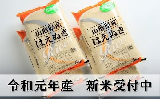 はえぬき20kg(5kg×4袋)