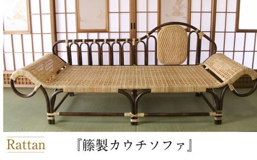 籐製カウチソファ<3人掛け:橋之口籐工芸工房>    SHR09