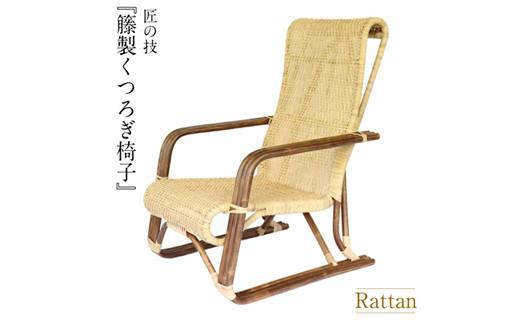 籐製くつろぎ椅子<橋之口籐工芸工房>   SHR01
