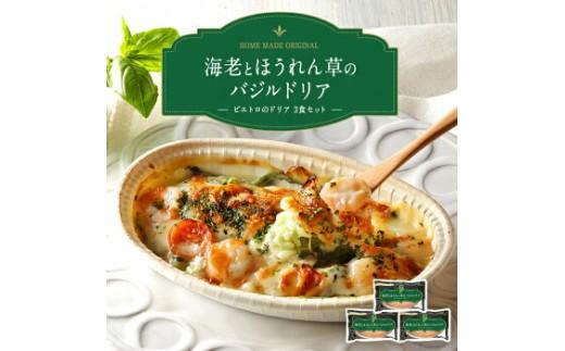 ピエトロの「海老とほうれん草のバジルドリア 3食セット」