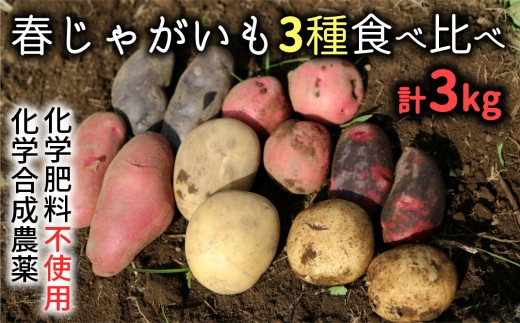 化学合成農薬等不使用のジャガイモ食べ比べセット(春)計3kg