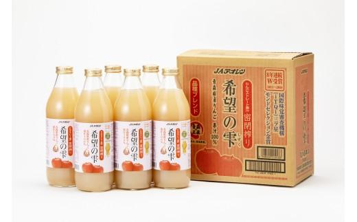 【りんごストレート果汁密閉搾り】りんごジュース「希望の雫」 1リットル×6本