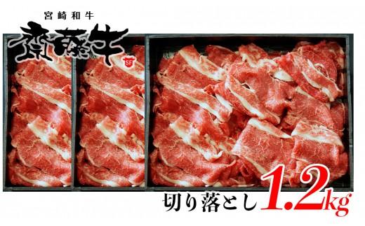 1.5-87 宮崎和牛「齋藤牛」切り落とし1.2kg(400g×3パック)