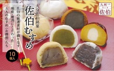 佐伯銘菓『佐伯むすめ』 薄皮・味噌・利休・抹茶・チーズ 5種詰合せ(10個入 340g)