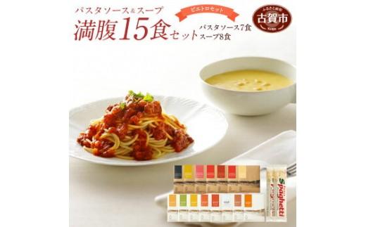 【春夏限定】ピエトロの「パスタソース&スープ満腹セット(パスタソース&スープ 15食セット)」