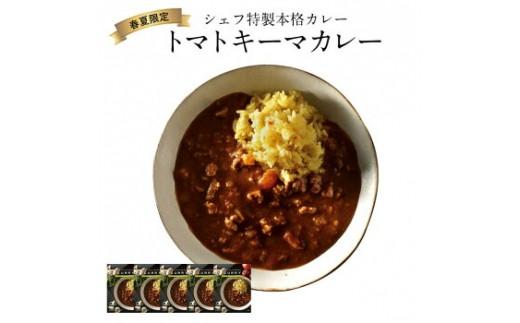 【春夏限定】ピエトロの「トマトキーマカレー 5食セット」