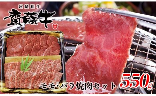 1.5-85 宮崎和牛「齋藤牛」モモ・バラ 焼肉盛り合わせ 550g