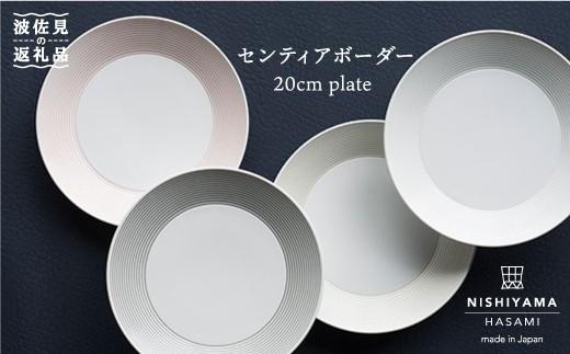 CB36 【波佐見焼】センティアボーダー20cmプレート4色セット【西山】-1