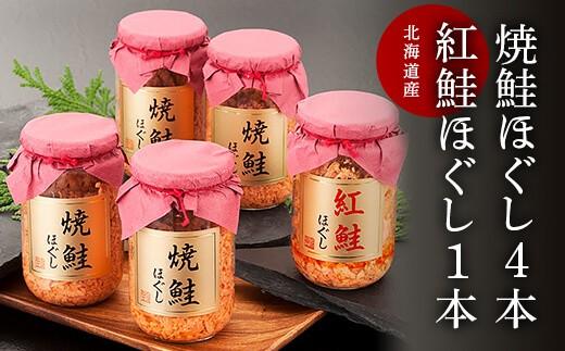【大好評】北海道産の焼鮭ほぐし4本・紅鮭ほぐし1本の5本セット(1㎏)  鮭フレーク サケフレーク SS1
