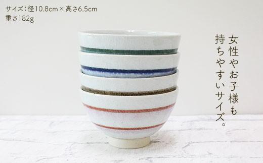 VA32 【波佐見焼】ニットライン 小さめ茶碗 4個セット【陶芸ゆたか】-2