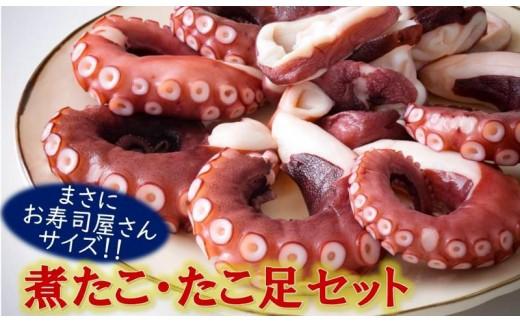 菖蒲のお寿司屋さんサイズの煮たこ/約2.5kg
