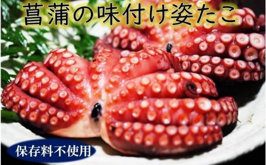 菖蒲の味付たこ1kg