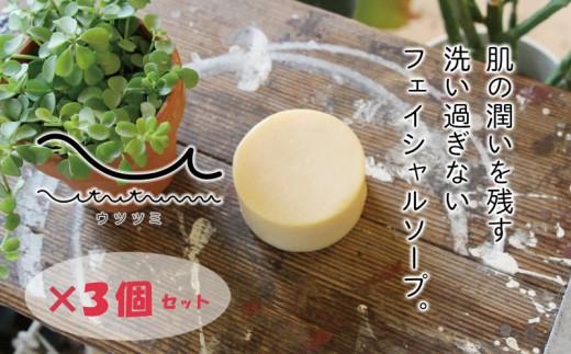 優しい洗浄力「UTUTUMIシーミネラルつや肌石けん」×3個