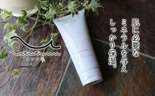 「UTUTUMI シーミネラルマッサージ&トリートメントジェル」×1本