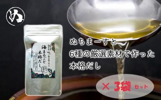 沖縄の海塩ぬちまーすと極み素材で作った「海まるごと本格だし」×3袋