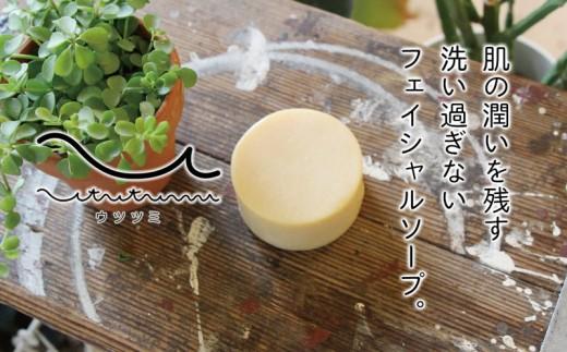 優しい洗浄力「UTUTUMIシーミネラルつや肌石けん」×1個