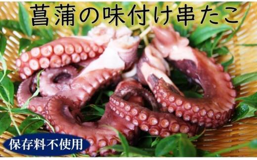 菖蒲の味付串たこ/15本セット