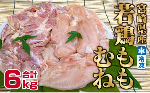 <宮崎県産若鳥>モモ・ムネ6kgセット【B381】