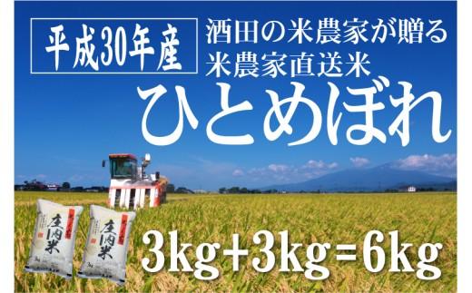 SA0229 平成30年産米「酒田の米農家から直送!」ひとめぼれ 6kg SI