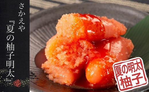 【夏季限定】さかえや 夏の柚子明太子 1kg