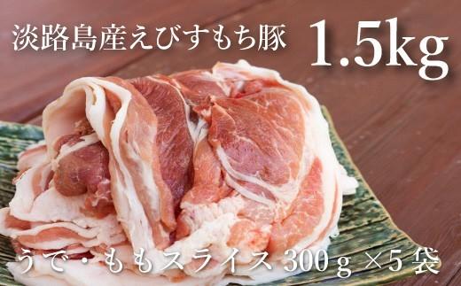 BY19:淡路島産えびすもち豚(1.5kg)