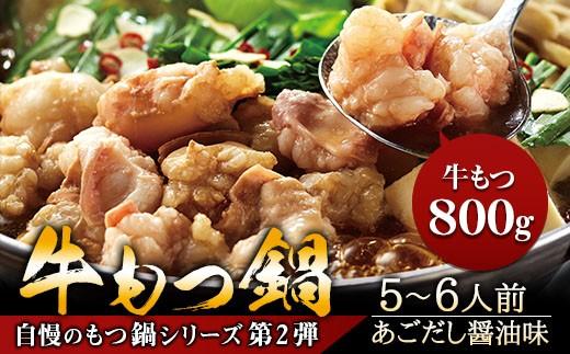 Ab43 牛もつ鍋セット(あごだし醤油味)5~6人前