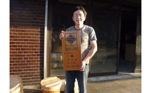 三代にわたって桶を作り続ける小峯穣二さん(千葉県伝統的工芸品に指定)は、技術・技法を受継ぎ、さらに磨きをかけてまいりました。