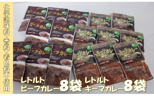 B807 「美味安心」化学調味料・香料・着色料不使用レトルトビーフカレー(中辛)・キーマカレー(中辛)食べ比べセット