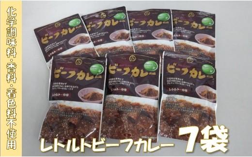 A836 「美味安心」化学調味料・香料・着色料不使用レトルトビーフカレー(中辛)190g 7袋