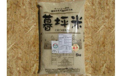 4001特別栽培暮坪米 ひとめぼれ精米5㎏×2個