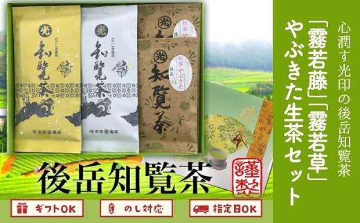 【ふるさと納税】 知覧茶の香りのちらん茶せっけん3個