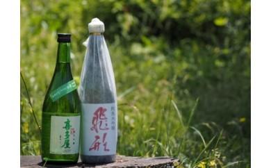 【ご自宅用】<純米大吟醸>飛形<純米吟醸>吟のさと【720ml】2本セット