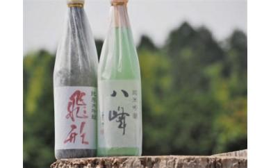 【ご自宅用】<純米大吟醸>飛形<純米吟醸>八峰【720ml】2本セット