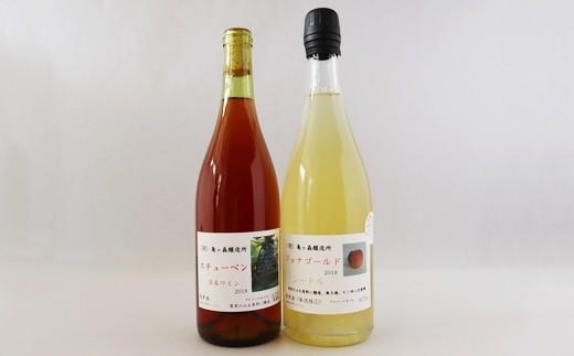 シードル「ジョナゴールド」&日本ワイン「スチューベン」750ml2本セット 【326】
