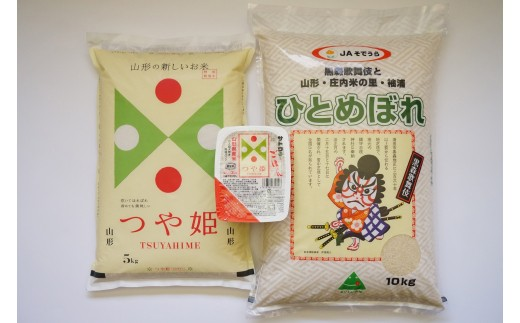 SC0097 令和元年産米 つや姫・ひとめぼれ計15kgセット +つや姫パックごはん JS